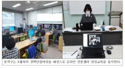 [동네방네]동작구, 경단녀 온라인 전문셀러로 키운다