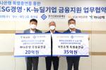 경기신보, ESG경영·한국판 뉴딜기업 금융지원
