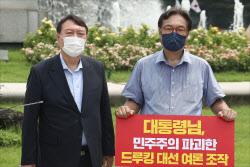 [포토]윤석열, '문 대통령, 드루킹 입장 표명해야'