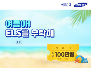 삼성증권, 온라인 ELS 가입 이벤트 `여름아! ELS를 부탁해!`