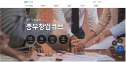 [동네방네]중구 청년 창업교육 공간 '충무창업큐브' 홈페이지 오픈