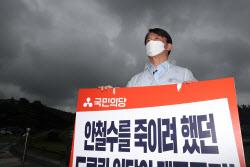 [포토]드루킹 몸통배후 수사 촉구하며 1인 시위 나선 안철수 대표