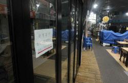 [포토] 일제히 휴가간 신진시장 상인회