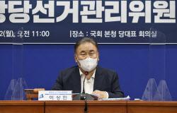[포토]더불어민주당 중앙당선거관리위원회의에서 발언하는 이상민 위원장