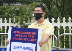 [포토]소상공인들, 재난지원금 사각지대 해결 촉구!
