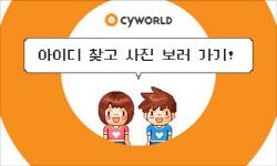 """싸이월드 """"오늘부터 로그인 사진복구 확인하세요"""""""