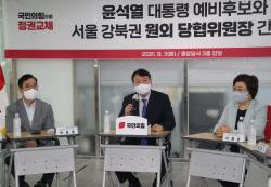 [포토]강북권 원외당협위원장 간담회에서 발언하는 윤석열 후보