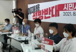 [포토] 시민단체 '이재용 석방반대' 기자회견