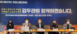 [포토]송영길, 전국 자영업자 비상대책위원회와 간담회