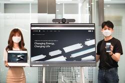 LG에너지솔루션, 글로벌 소통 강화한다…홈페이지 개편