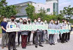 [포토] 서울고속도로,  ESG 경영 선언