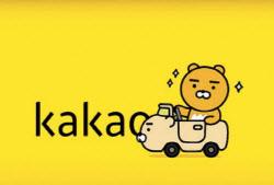카카오T 택시, '스마트호출' 최대 5000원으로 인상