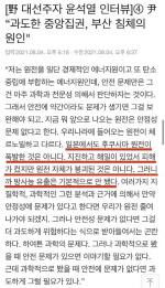 """윤석열 '후쿠시마 발언' 수정…캠프 """"의미 다르게 전달돼서"""""""