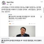"""윤석열 '후쿠시마 방사능' 발언 논란…조국 """"기사 삭제 왜"""""""