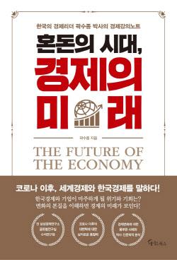 [200자 책꽂이]혼돈의 시대 경제의 미래 외
