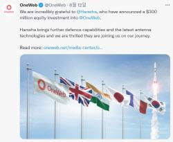 [강민구의 星별우주]한화도 투자한 우주인터넷