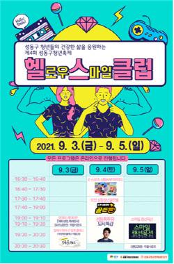 """""""힘내라 청년""""…'성동 헬스 클럽' 개최"""