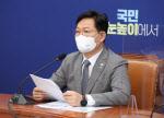 """송영길 """"윤석열·손준성·김웅은 공모공동정범 관계"""""""
