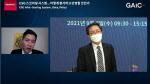"""[GAIC2021]""""ESG지표 표준화 `양날의 검`…다양한 철학 담아야"""""""