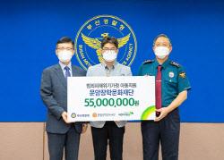 아이에스동서·문암장학재단, 부산경찰청과 범죄피해 위기가정 아동지원사업 협약