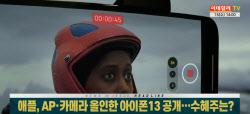 아이폰13 공개날 애플-삼성전자 설전…수혜株 주가는 `우수수`
