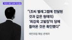 """""""최강욱 고발장, 당에 들어온 것 확인""""…국힘 관계자 증언"""