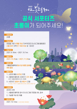 서울빛초롱축제 공식 서포터즈 '초롱이'를 모집합니다