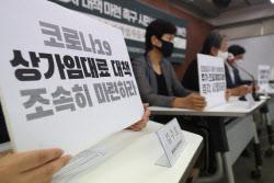 """[포토]참여연대, """"'도와달라' 아닌 '살려달라'는 외침""""…자영업자 대책 촉구"""