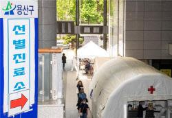 [동네방네]용산구, 추석 연휴기간 다중이용시설 특별 방역