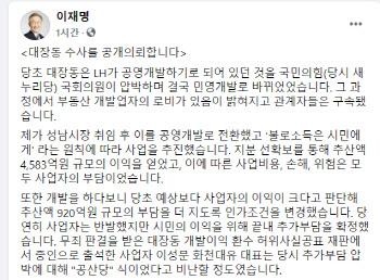 """이재명 """"대장지구 의혹 현대판 마녀사냥, 수사해달라"""""""