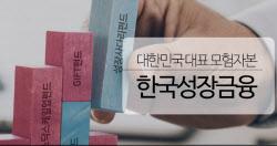 '낙하산 논란' 전 靑행정관 성장금융 임원 '자진 사퇴'