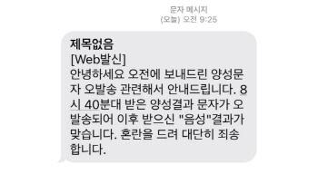 """""""코로나 양성입니다""""…265명 문자 오발송에 '발칵'"""