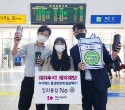 흥국화재, 친환경 캠페인 `해피추석! 해피해빗!` 개최