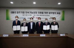 금투협, 산단공 서울본부 등과 입주기업 협의체 업무협약 체결