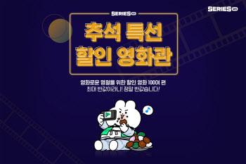 """""""추석에 뭐 보지?""""…핫한 영화·드라마·예능 OTT에 다 있네"""