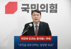 [포토]윤석열, '외교 안보 공약 발표'
