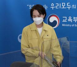 [포토] 청소년 백신 관련 간담회 참석하는 유은혜 부총리