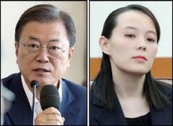 """北 김여정 """"종전선언, 흥미있는 제안..관계회복 용의"""""""