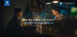 신한금융투자, 응원하기 캠페인 영상 시즌2 공개