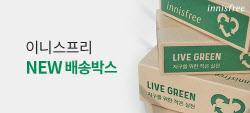 이니스프리, `친환경 배송 패키지` 도입