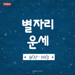 [카드뉴스]2021년 9월 마지막 주 '별자리 운세'