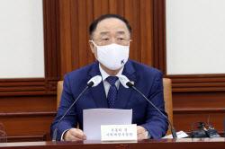 """홍남기 """"대외경제안보 전략회의 신설""""…반도체·탄소중립 대응"""