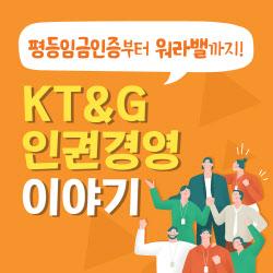 [카드뉴스]KT&G 인권경영 이야기