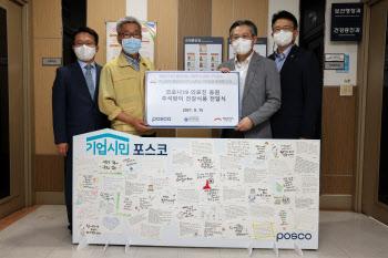 포스코, 코로나19 의료진에 선물 전달…릴레이 응원 캠페인