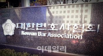"""변호사협회 """"대장동 의혹, 특검밖에 답없다""""…野 측면지원"""