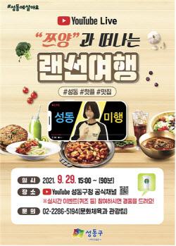 """[동네방네]성동구 """"유튜버 쯔양과 핫플·맛집 랜선여행 떠나요"""""""