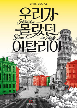 신세계百, 이탈리아 테마 미식·패션 한 자리서 소개