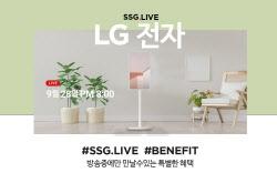 정용진도 엄지척 'LG스탠바이미'..SSG닷컴, 100대 한정 판매