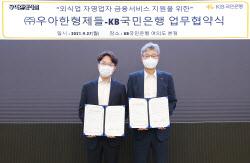 배민, KB국민은행과 '첫 내 가게 마련 대출' 지원…최대 10억