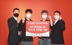 쌍방울, 한국영화아카데미에 마스크 1만장 기부…안전 방역 지원